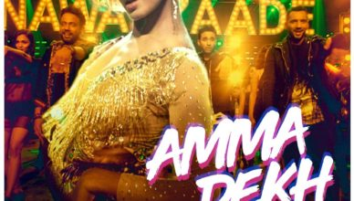Amma Dekh
